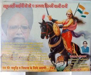 A Poster comparing Sonia Gandhi to Jhansi Rani